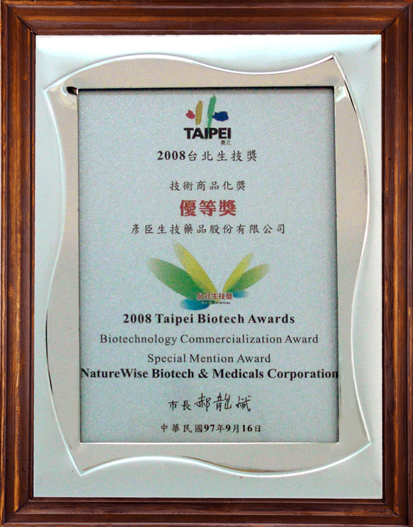 2008 Taipei Biotech Awards