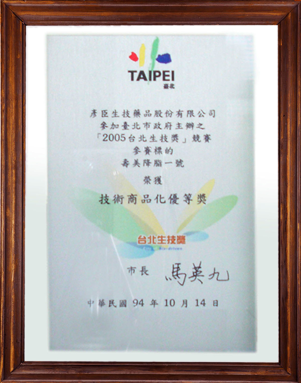 2005 Taipei Biotech Awards